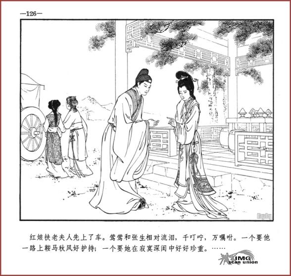 서상기(西廂記): 최앵앵의 은인은 장생이 아니라 두장군이다